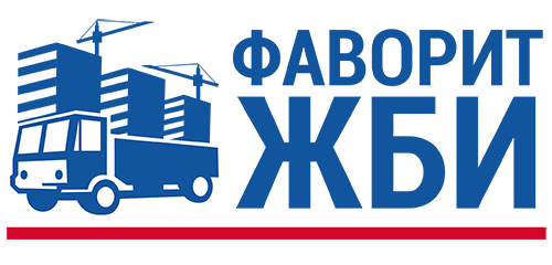 Завод Фаворит ЖБИ